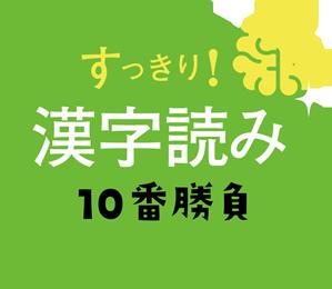 すっきり!漢字読み10番勝負